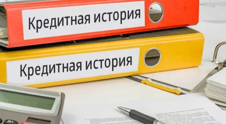 Плохая кредитная история — что делать, чтобы ее улучшить?
