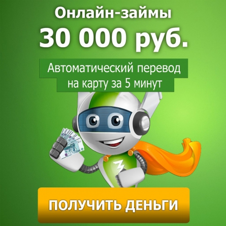 Робот кредит на карту кредит с кредитной историей