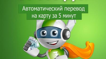 Займер Робот обеспечивает мгновенное зачисление кредита на карту!